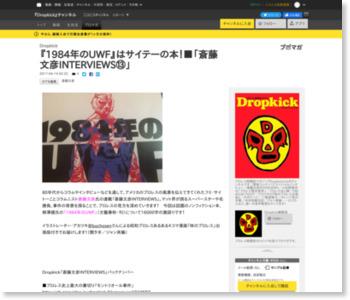 『1984年のUWF』はサイテーの本!■「斎藤文彦INTERVIEWS⑬」:Dropkick:『Dropkick』チャンネル(Dropkick編集部) - ニコニコチャンネル:スポーツ