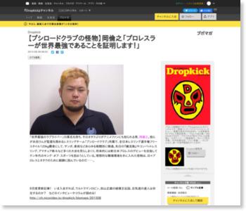【ブシロードクラブの怪物】岡倫之「プロレスラーが世界最強であることを証明します!」:Dropkick:『Dropkick』チャンネル(Dropkick編集部) - ニコニコチャンネル:スポーツ