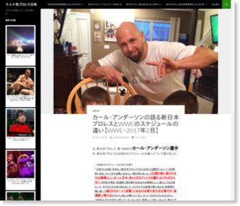 カール・アンダーソンの語る新日本プロレスとWWEのスケジュールの違い