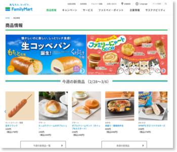 国産鶏のサラダチキン(3種のハーブ&スパイス) |商品情報|ファミリーマート