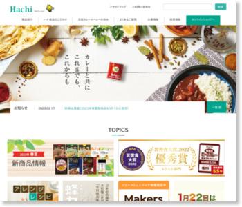 ハチ食品(Hachi)のレトルトカレー・レトルト食品|トップページ