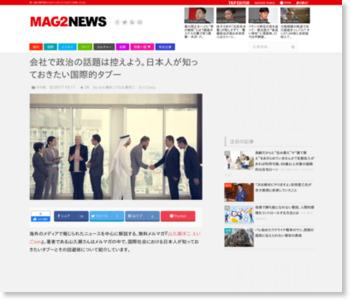 会社で政治の話題は控えよう。日本人が知っておきたい国際的タブー - まぐまぐニュース!