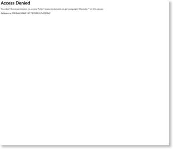 マクドナルド×三太郎の日 | キャンペーン | McDonald's マクドナルド