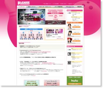 P★Leagueオフィシャル・サイト