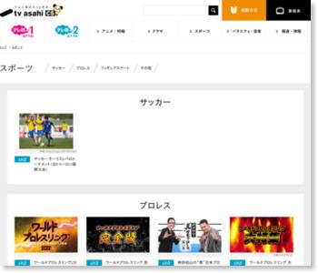 スポーツ|テレ朝チャンネル