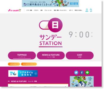 サンデーステーション|テレビ朝日
