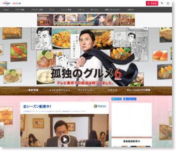 ドラマ24「孤独のグルメ Season6」:テレビ東京