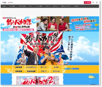 【金曜8時のドラマ】釣りバカ日誌 ~新入社員 浜崎伝助~:テレビ東京