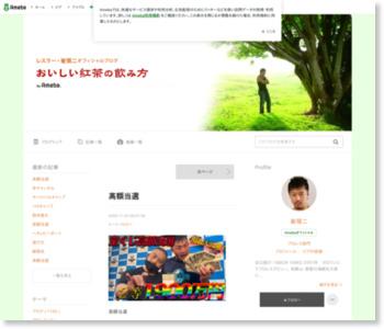 レスラー・崔領二オフィシャルブログ「おいしい紅茶の飲み方」Powered by Ameba