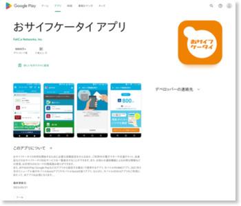 おサイフケータイ アプリ - Google Play の Android アプリ