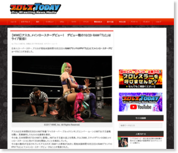 【WWE】アスカ、メインロースターデビュー! デビュー戦の10/23・RAW「TLC」はライブ配信! | プロレスTODAY