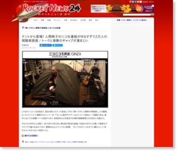 帰ってきた人間椅子倶楽部 にまつわる記事  | ロケットニュース24