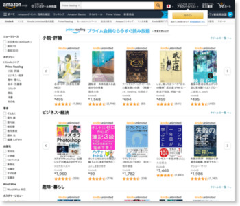 Amazon.co.jp: Prime Reading: Kindleストア