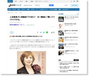 全文表示 | 上沼恵美子に視聴者ブチ切れ? M-1審査に「聞いててイライラする」 : J-CASTニュース