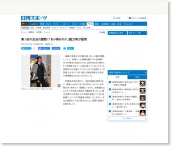 貴ノ岩の全治2週間に「あり得るのか」親方衆が疑問 - 大相撲 : 日刊スポーツ