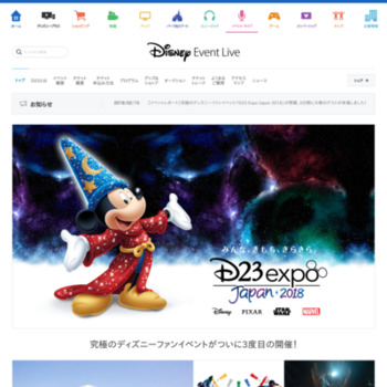 http://www.disney.co.jp/d23/index.html