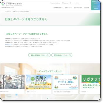 http://www.japanpt.or.jp/ebpt/index.html
