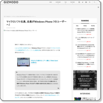 http://www.gizmodo.jp/2010/07/windows_phone_7_5.html