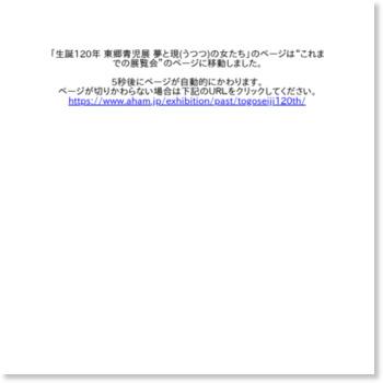 生誕120年 東郷青児展 夢と現(うつつ)の女たち | あべのハルカス美術館
