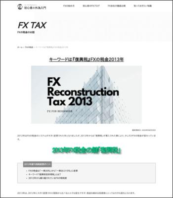 http://mituwasou.com/fx-tax/fx-2013-hukkouzei.html