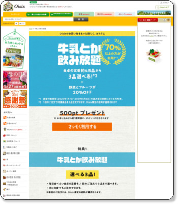 https://www.oisix.com/shop.g6--milk--info_nocp_a2__html.htm