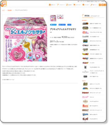 http://www.bandai.co.jp/candy/products/2011/647481.html