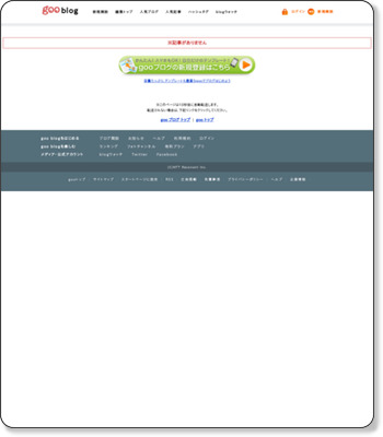 http://blog.goo.ne.jp/tokai-hokkaido/e/dc2d2102c02006280baf774ecb3443f3