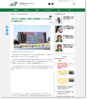 「東スポ」が北海道から消滅!? 道民競馬ファンからは悲しみと絶望の声が...... | ギャンブルジャーナル | ビジネスジャーナル