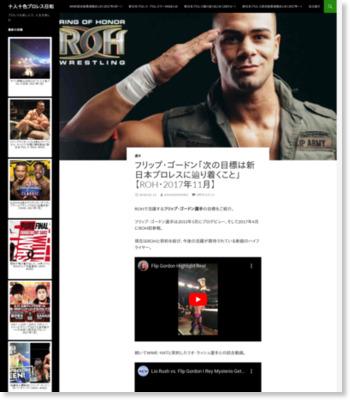 フリップ・ゴードン「次の目標は新日本プロレスに辿り着くこと」【ROH・2017年11月】