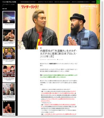 内藤哲也が「外道離れ」をオカダ・カズチカに提案【新日本プロレス・2018年1月】