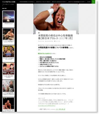 本間朋晃の病名は中心性脊髄損傷【新日本プロレス・2017年3月】
