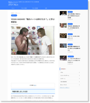 YOSHI-HASHIの「俺のハートは砕けたか?」に学ぶ修辞法 | メディア・プロレス
