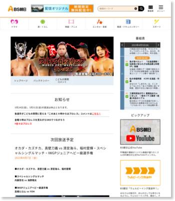 ワールドプロレスリング・リターンズ | BS朝日