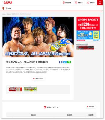 全日本プロレス ALL JAPAN B-Banquet | プロレス | GAORA