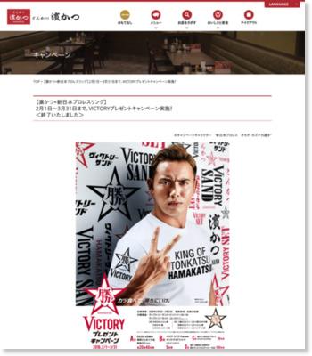 【濵かつ×新日本プロレスリング】2月1日~3月31日まで、VICTORYプレゼントキャンペーン実施!:とんかつ濵かつ:リンガーハットグループ