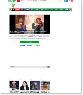 新日1・4東京ドーム大会の前売り3万枚突破!17年ぶり完売も見えた! : スポーツ報知