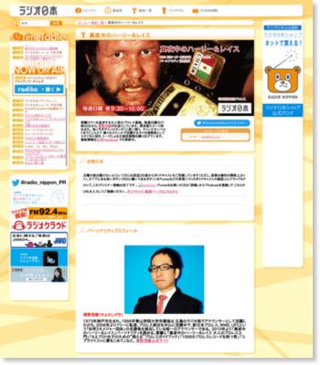 AM1422kHz ラジオ日本
