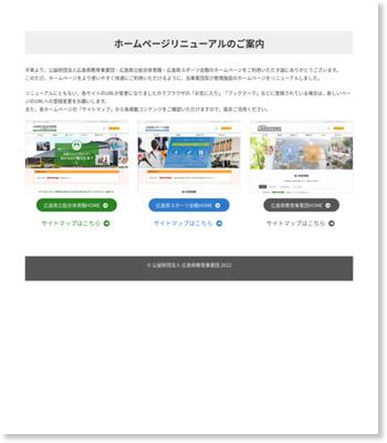 広島県立総合体育館 - 施設