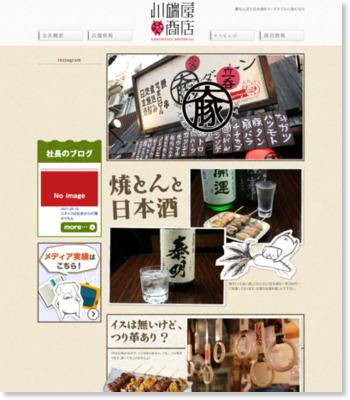 """裏難波で焼きトンと日本酒なら""""大トン""""へ"""