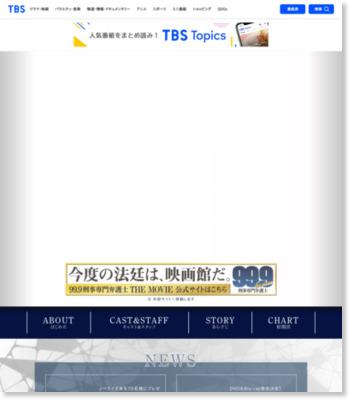 日曜劇場『99.9-刑事専門弁護士- SEASONⅡ』|TBSテレビ
