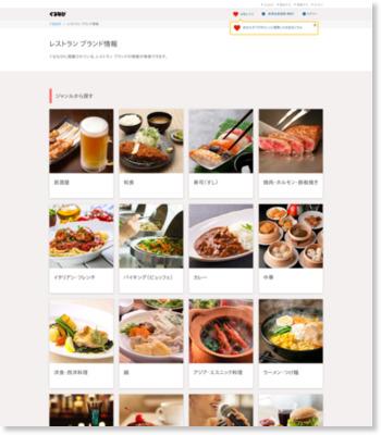 とんかつ浜勝の店舗一覧、メニュー情報-レストラン ブランド情報【ぐるなび】