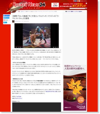 【衝撃プロレス動画】今こそ見たいウルティモ・ドラゴンの「ラ・マヒストラル」22連発 | ロケットニュース24