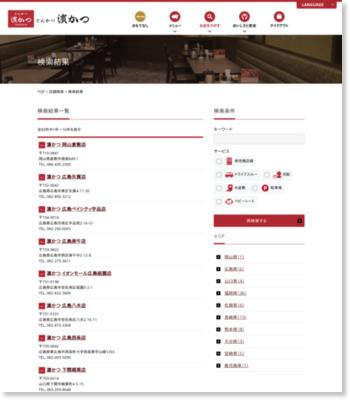 店舗検索結果:とんかつ濵かつ:リンガーハットグループ