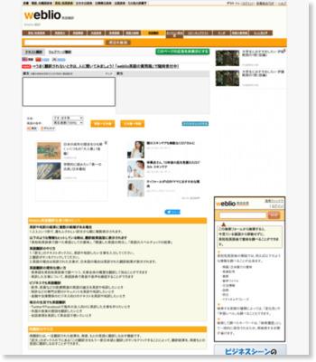 Weblio 翻訳