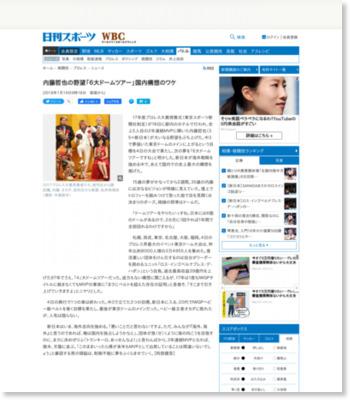 内藤哲也の野望「6大ドームツアー」国内構想のワケ - プロレス : 日刊スポーツ