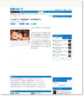 川人拓来メキシコ無期限遠征へ「未来を開拓する」 - プロレス : 日刊スポーツ