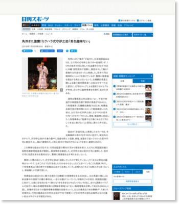 角界また激震!セクハラ式守伊之助「男色趣味ない」 - 大相撲 : 日刊スポーツ