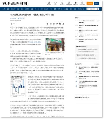 モス苦戦、消えた持ち味 「健康」埋没しマックと差  :日本経済新聞