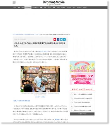 オカダ・カズチカ『99.9』初回に再登場「