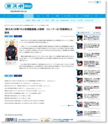 【新日本】本間「中心性頚髄損傷」の診断 トレーナーは「回復傾向」と説明